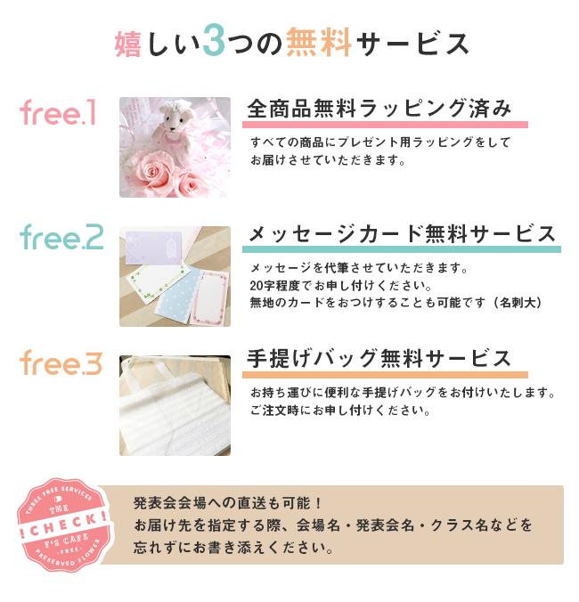嬉しい3つの無料サービス。ラッピング・メッセージカード・手提げバッグを無料でお付けしています。