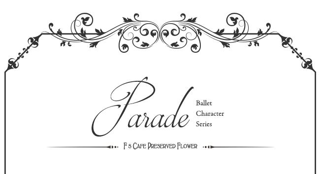 バレエの発表会にぴったりのキャラクターアレンジメントシリーズ「パレード」