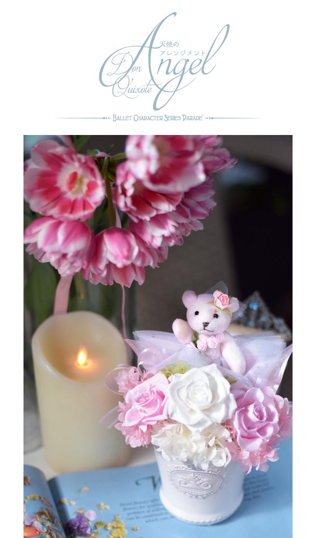 ピンク、ホワイト、グリーンを使用したナチュラルで可愛いアレンジメント。かわいい小花を身に纏ったくまリーナはキューピットの衣装を再現しています。お花に囲まれたその姿は夢の中で軽やかに踊るキューピットその物となりました。