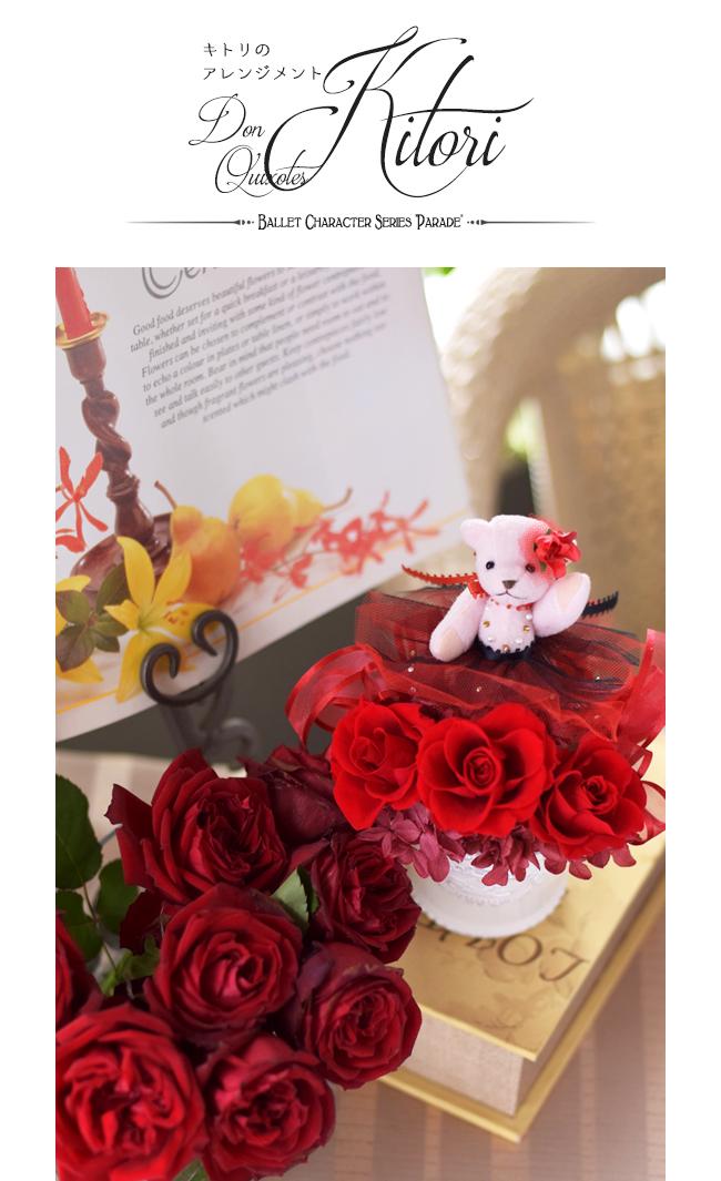 バレリーナが持つと一段と華やかになるブーケタイプのアレンジメントが「くまリーナのバレリーナブーケ」ブーケの中央に立つくまリーナちゃんはチュチュ大きくが広がり、とってもキュート。そのまわりで3輪のローズが美しく咲き誇ります。美しさの秘密は、一輪一輪、熟練の職人が丁寧に開花させるその技術。水鳥の羽にはライトストーンが輝き、華やかな雰囲気が発表会をより盛り上げます♪