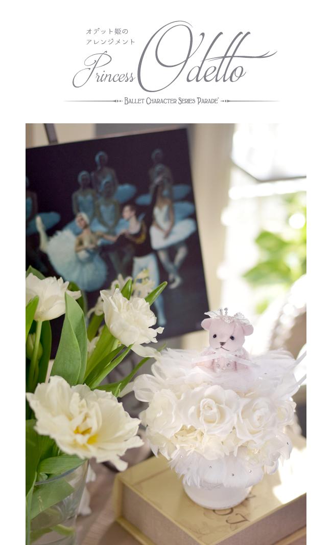 チャイコフスキー3大バレエの一つ、白鳥の湖のオデット姫をイメージしたアレンジメントが新登場です。