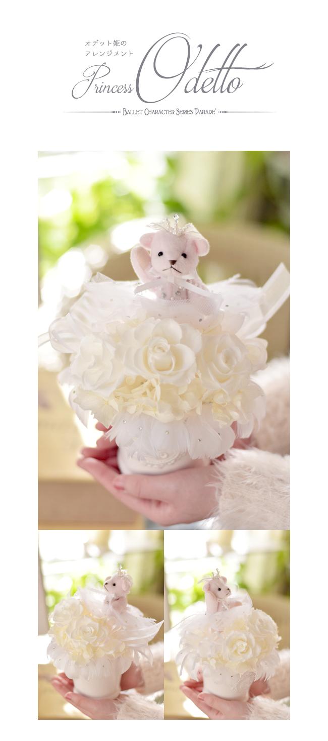 お花に囲まれたくまリーナちゃんも、ラインストーンの輝くチュチュと羽飾りを纏ってドレスアップしています。ホワイトは「純粋」「清楚」「純真」など、上品なイメージをおこさせるカラーなのでバレエの発表会のプレゼントにはもちろん、ウェディングのプレゼントにもぴったり!