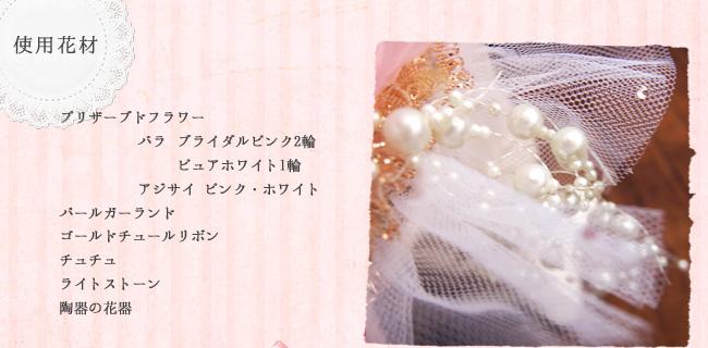 組曲「くるみ割り人形」より「こんぺいとうの精の踊り」のバレエ衣装からイメージした「こんぺいとうの精のアレンジメント」。淡いピンクとブルーのプリザーブドローズのグラデーションがキュートです。チュチュにはクリスタルのライトストーンが輝きます。