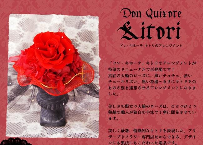 「ドン・キホーテ」のキトリをイメージしたプリザーブドフラワーアレンジメント。開花した5輪の真っ赤なバラと黒いチュチュ、豪奢な赤のリボンはキトリの衣装をイメージしています。リボンにはラインストーンをちりばめ、シックな黒の花器にはグレーのパールビーズがあしらわれています。美しく豪奢、情熱的なキトリを表現した逸品です。