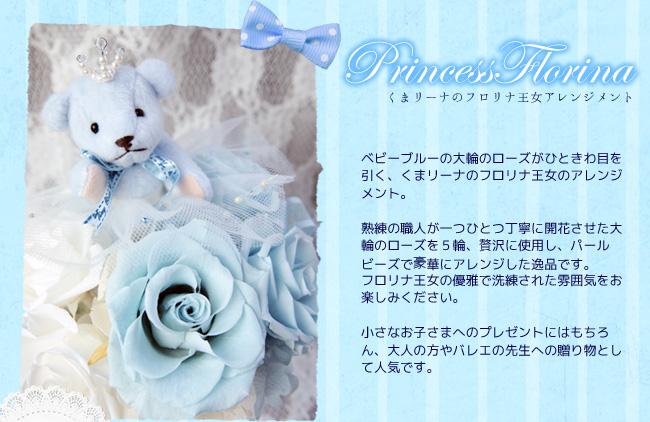 くまリーナちゃんがオデット姫になりました!開花した大きなバラが5輪も入ったスペシャルバージョン。白鳥になったオデット姫をイメージして白い羽をチュチュのようにふんわりあしらいました。くまリーナちゃんのヘッドにも注目してね!20個限定です。大人の方の発表会のプレゼントにも喜んで頂けること間違いナシ♪