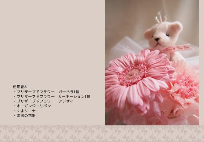 使用花材:ガーベラ、カーネーション、アジサイ、くまリーナ